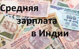 Средняя заработная плата в Индии