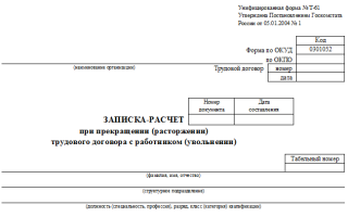 Записка-расчет при увольнении по форме №Т-61