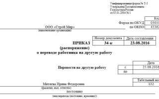 Приказ о переводе на другую должность: образец унифицированной формы Т-5