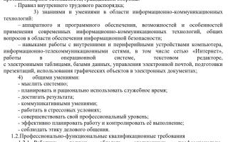 Должностная инструкция и обязанности секретаря