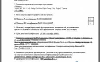 База нотификаций ФСБ Таможенного союза