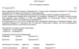 Опоздание на работу по Трудовому кодексу РФ: дисциплинарное взыскание