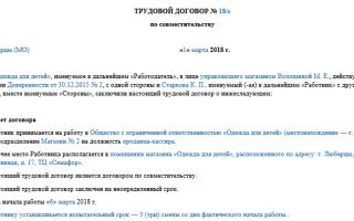 Трудовой договор по совместительству: образец