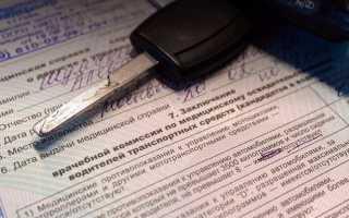 Какой установлен срок действия медицинской справки для водителей