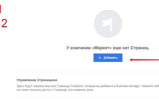 Как создать бизнес аккаунт в Facebook — зачем нужна бизнес страница
