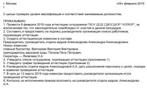 Увольнение за несоответствие занимаемой должности по статье ТК РФ