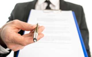 Форма оплаты по договору