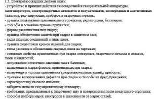 Должностные обязанности и инструкция электрогазосварщика