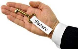 Документальное оформление купли-продажи бизнеса «под ключ» или его части