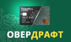 Правила подключения и использования овердрафта от банка Тинькофф