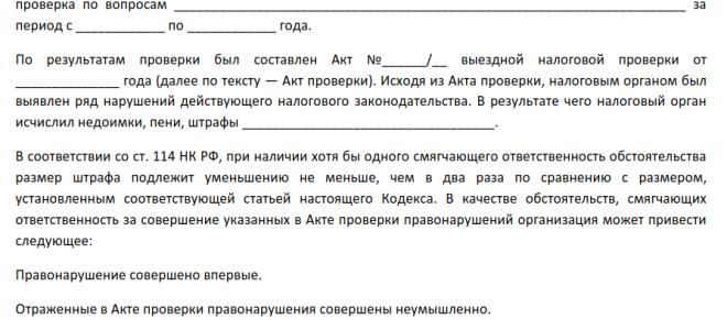 Правильное составление ходатайства в налоговую по снижению штрафных санкций