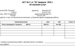 Акт выполненных работ по договору оказания услуг: образец и бланк
