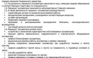 Должностная инструкция и обязанности машиниста экскаватора