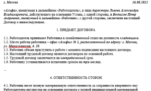 Договор о материальной ответственности кассира: особенности составления