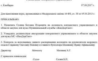 Как составляется приказ о назначении контрактного управляющего