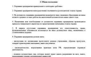 Должностная инструкция охранника на предприятии и в ЧОП