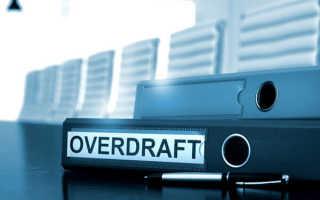 Овердрафтное кредитование для физических и юридических лиц