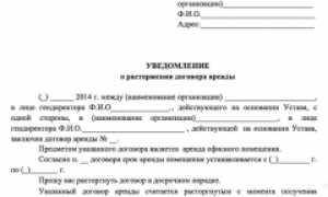 Образец уведомления о расторжении договора по соглашению сторон