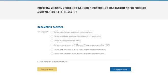 Проверка блокировки счета на сайте налоговой