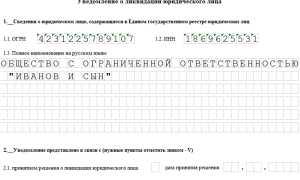 Форма Р15001: уведомление о ликвидации юридического лица, образец