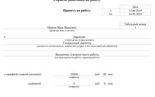 Особенности заключения и расторжения договора с генеральным директором